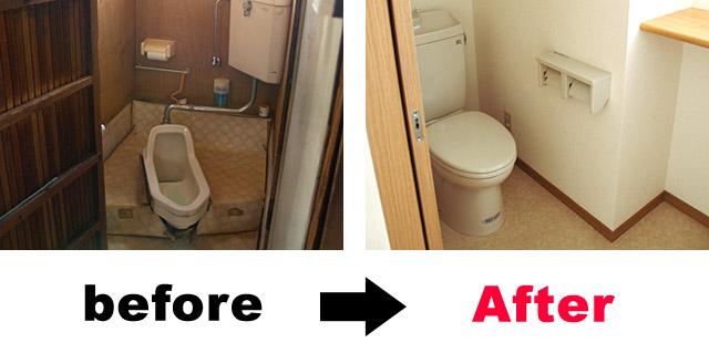施工例トイレ1