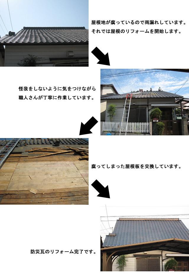 施工例屋根